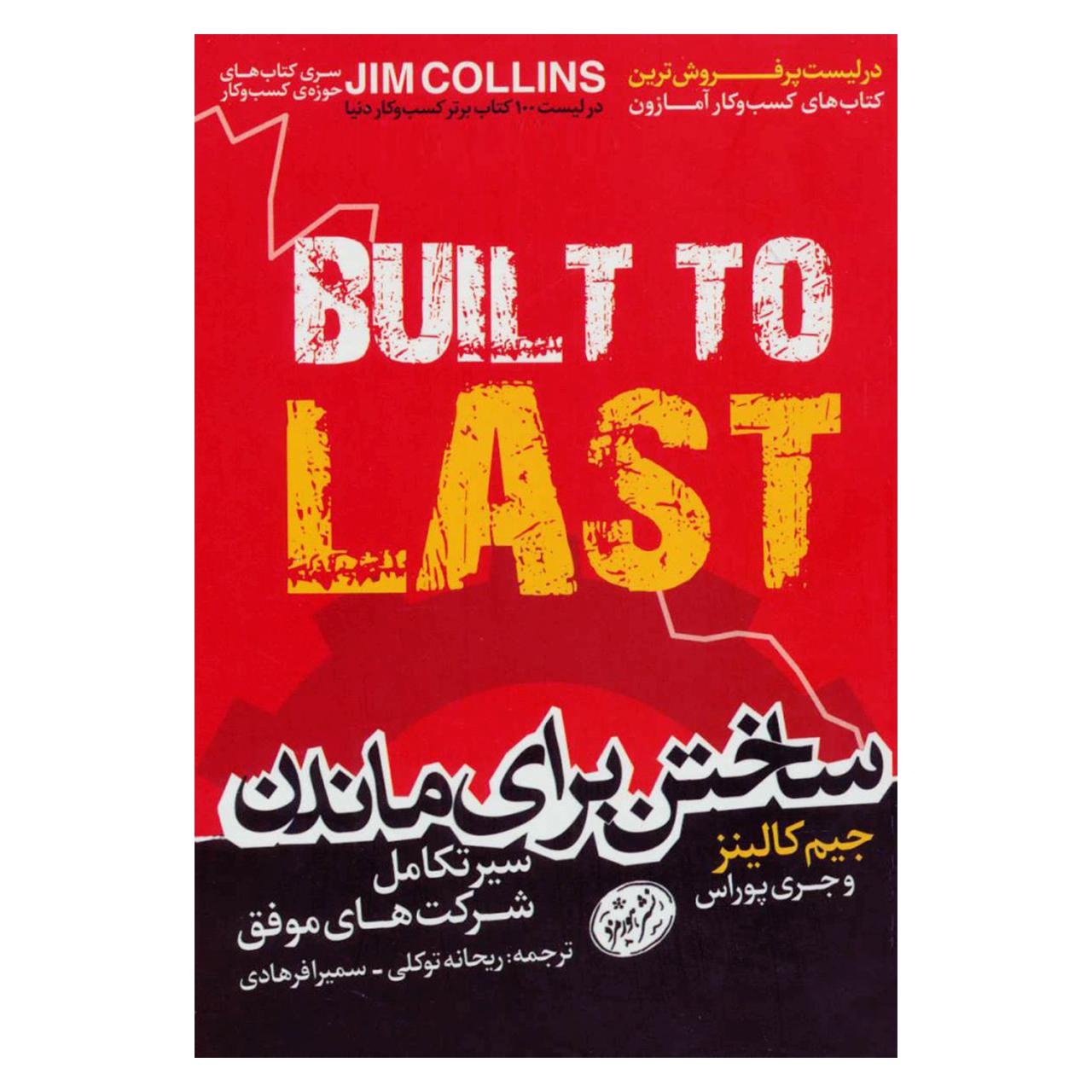 خرید                      کتاب ساختن برای ماندن  سیر تکامل شرکت های موفق اثر جیم کالینز وجری پوراس نشر هورمزد