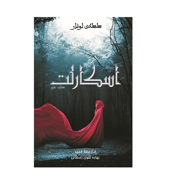 کتاب اسکارلت اثر ماریسا مییر انتشارات آذرباد