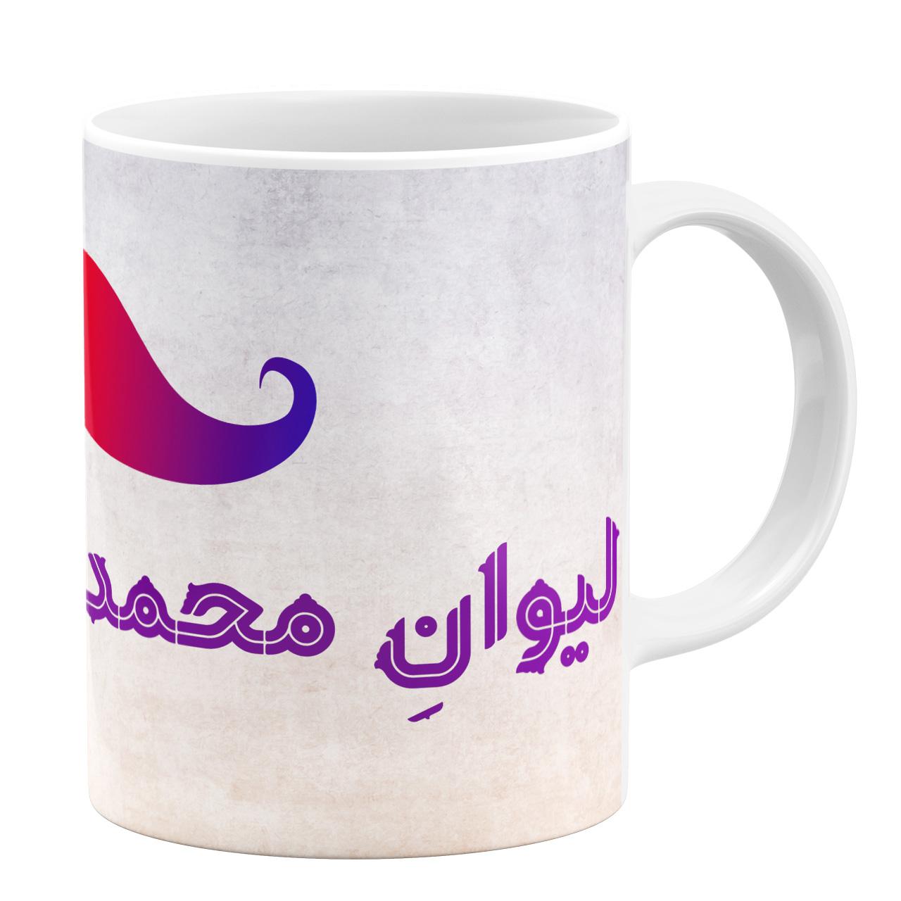 ماگ طرح لیوان محمد آقا کد 11054094143