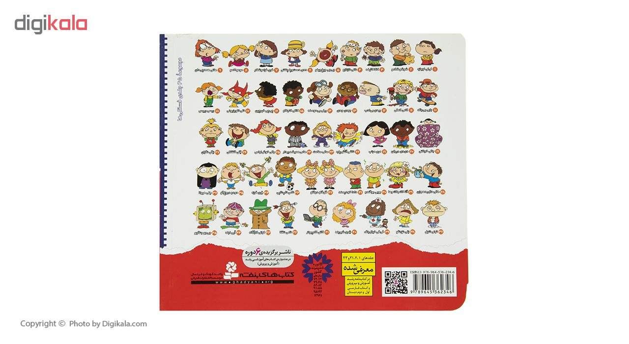 کتاب مجموعه فسقلی ها اثر تونی گراس - جلدهای 1 تا 30 main 1 2