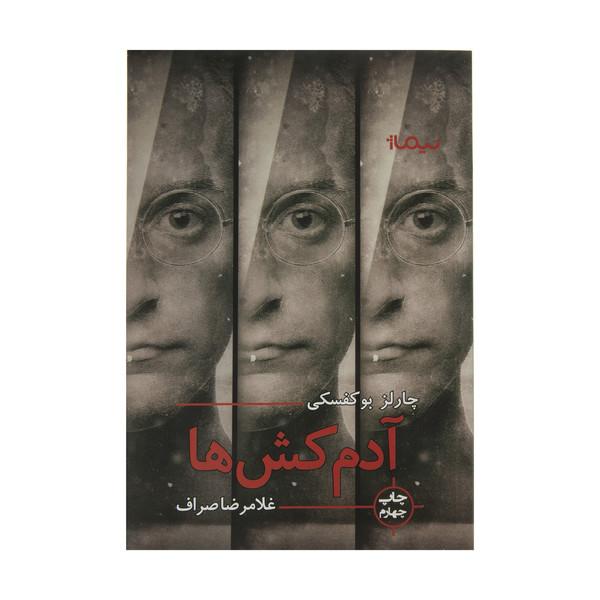 کتاب آدمکش ها اثر چارلز بوکفسکی