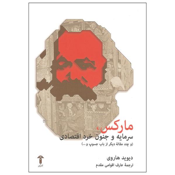 کتاب مارکس سرمایه و جنون خرد اقتصادی و چند مقاله دیگر از باب جسوپ اثر دیوید هاروی نشر آشیان