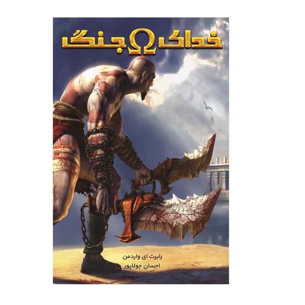 کتاب خدای جنگ کتاب اول اثر رابرت ای واردمن و متیو استوور انتشارات آذرباد