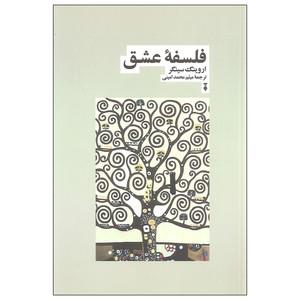 کتاب فلسفه عشق اثر اروینگ سینگر نشر نو