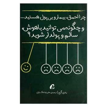 کتاب چرا احمق، بیمار و بی پول هستید و چگونه می توانید باهوش،سالم و پولدار شوید؟ اثر رندی گیج نشر آموخته