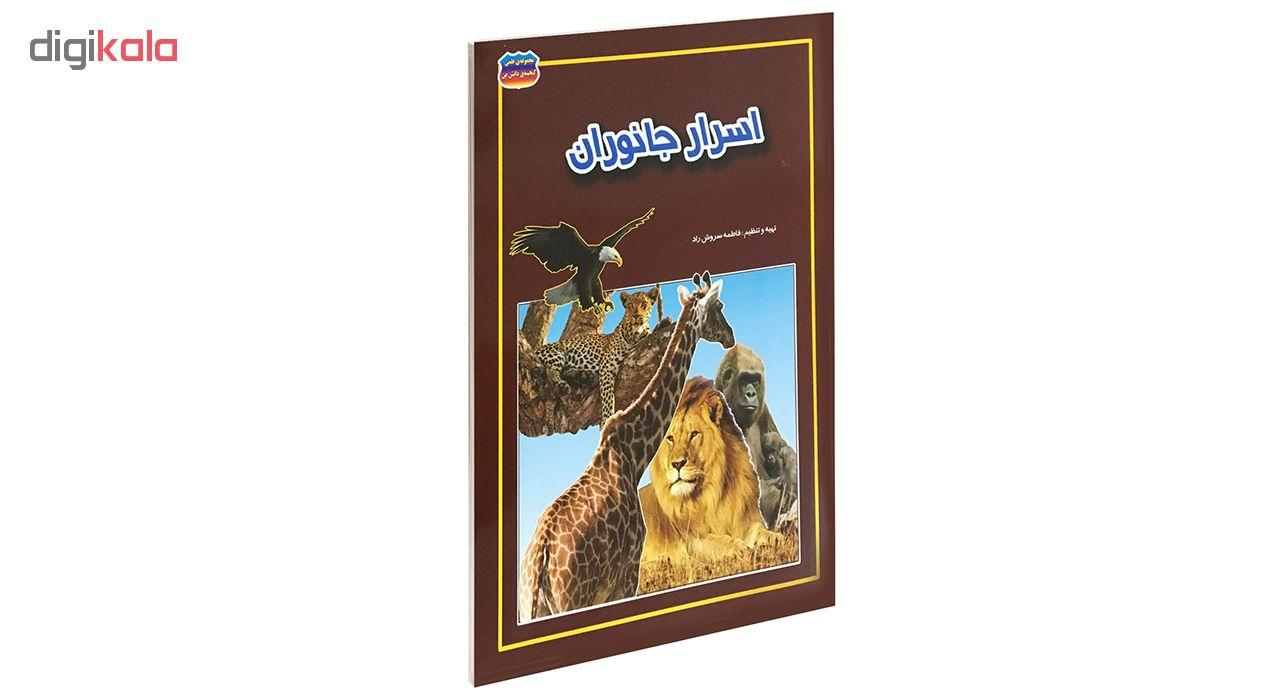 خرید                      کتاب اسرار جانوران اثر فاطمه سروش راد انتشارات حباب