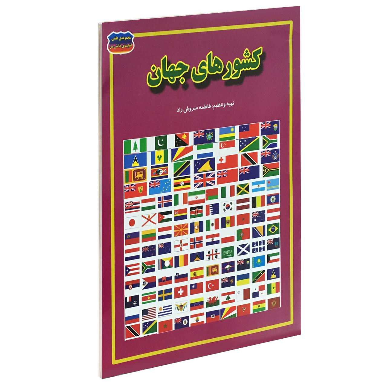 خرید                      کتاب کشورهای جهان اثر فاطمه سروش راد انتشارات حباب