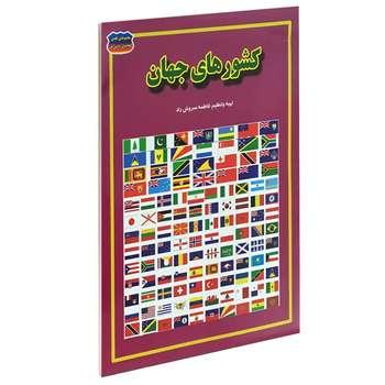 کتاب کشورهای جهان اثر فاطمه سروش راد انتشارات حباب