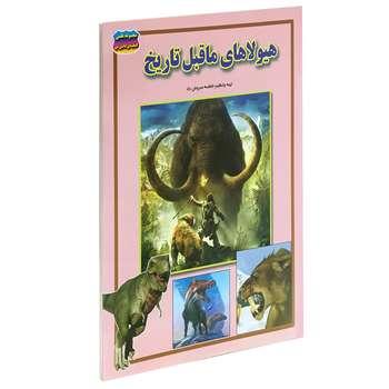 کتاب هیولاهای ماقبل تاریخ اثر فاطمه سروش راد انتشارات حباب