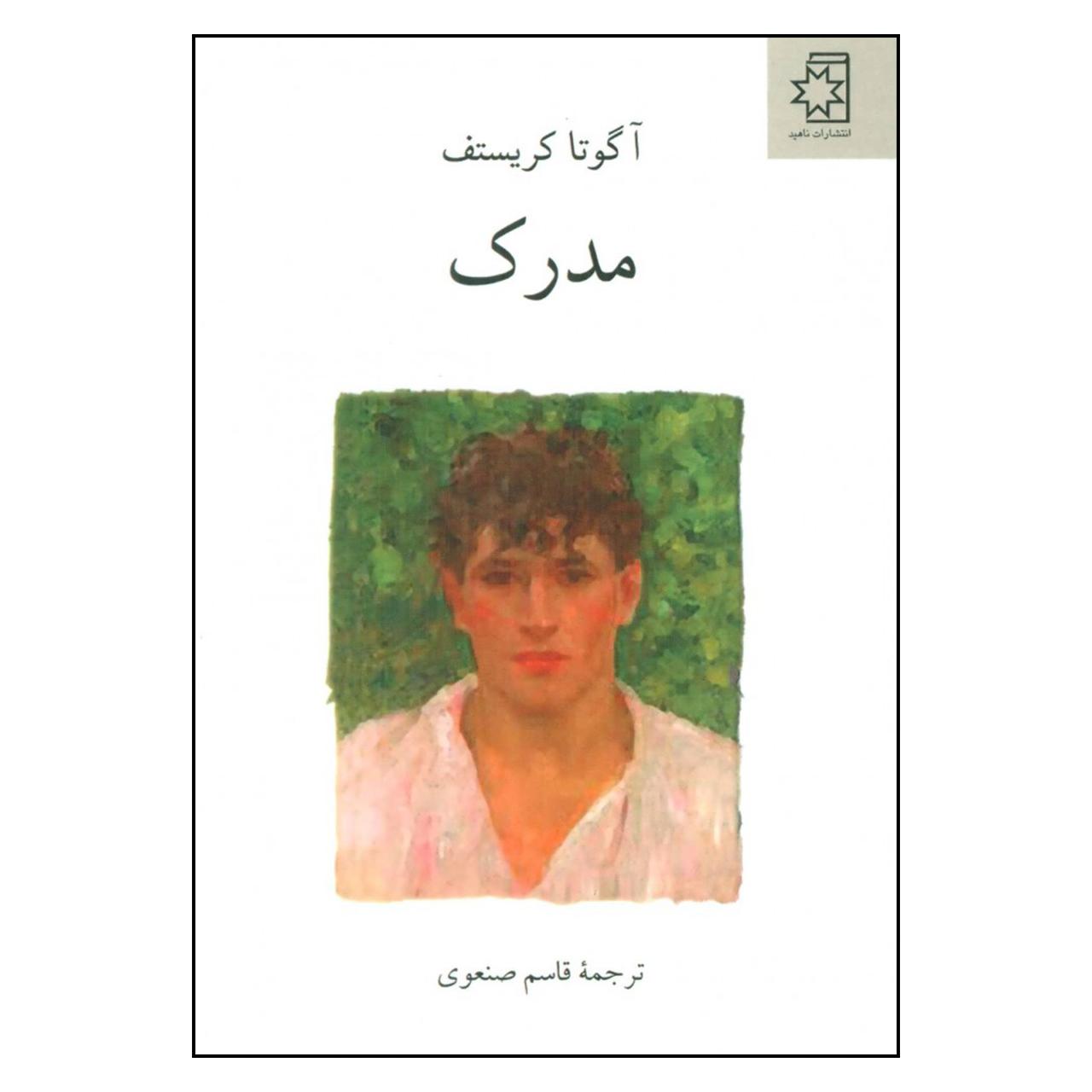 کتاب مدرک اثر آگوتا کریستف انتشارات ناهید