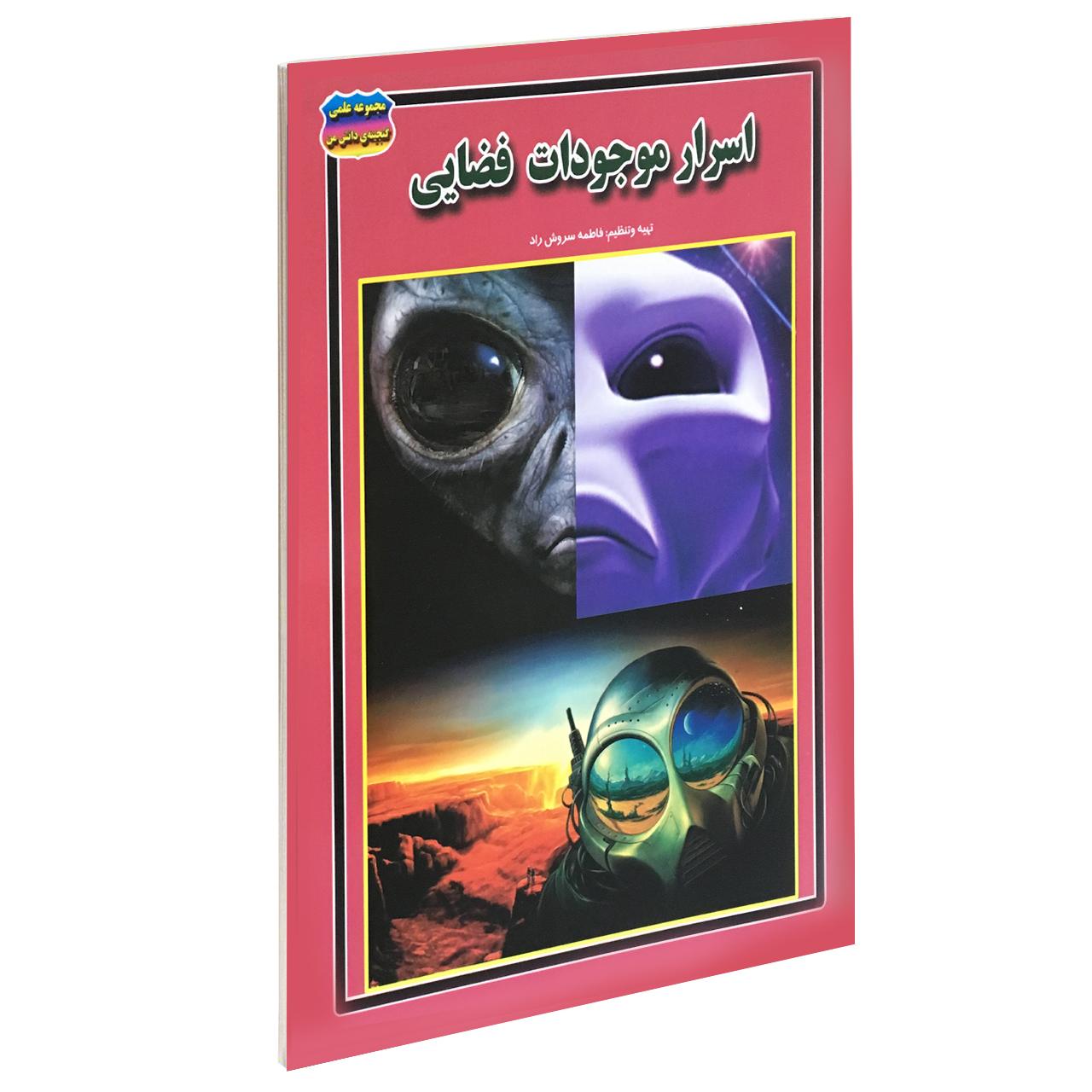 خرید                      کتاب اسرار موجودات فضایی اثر فاطمه سروش راد انتشارات حباب