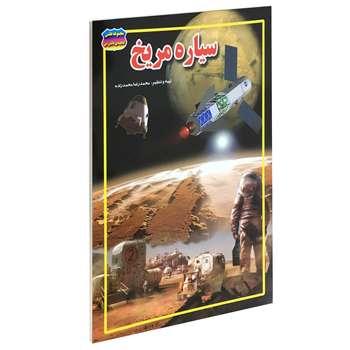 کتاب سیاره مریخ اثر محمدرضا محمدزاده انتشارات حباب