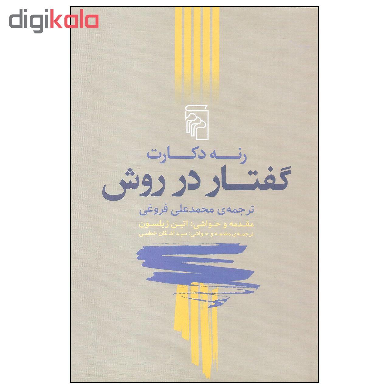 خرید                      کتاب گفتار در روش اثر رنه دکارت نشر مرکز