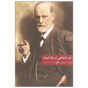 کتاب جستارهایی درباره فروید اثر جروم نوی نشر ثالث