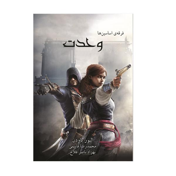 کتاب فرقه ی اساسین ها وحدت اثر الیور باودن انتشارات آذرباد