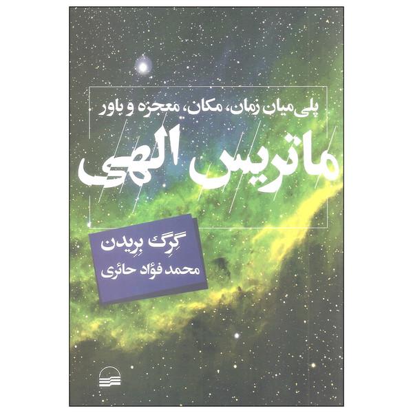 کتاب ماتریس الهی اثر گرگ بریدن انتشارات کویر