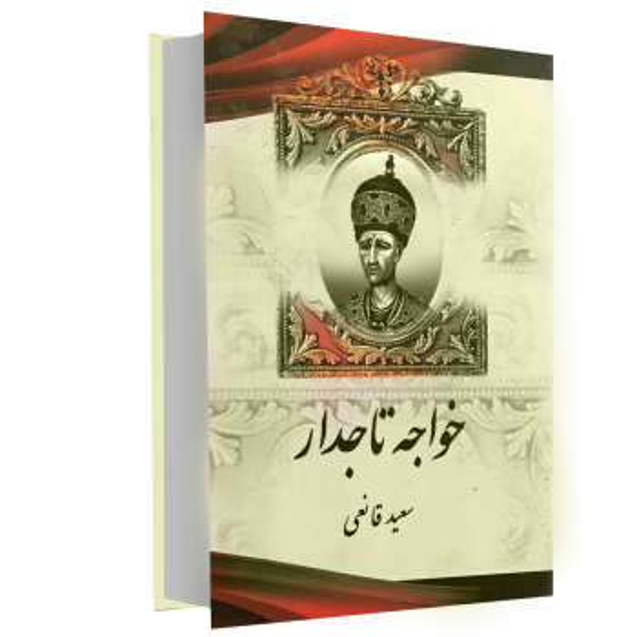 کتاب خواجه تاجدار اثر سعید قانعی انتشارات اریکه سبز