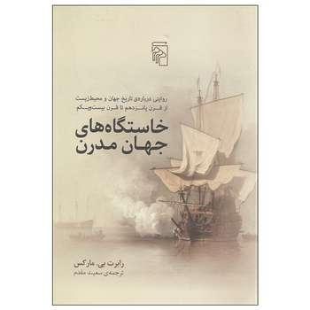 کتاب خاستگاه های جهان مدرن اثر رابرت بی. مارکس نشر مرکز