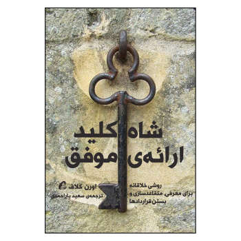کتاب شاه کلید ارائه ی موفق اثر اورن کلاف نشر آموخته