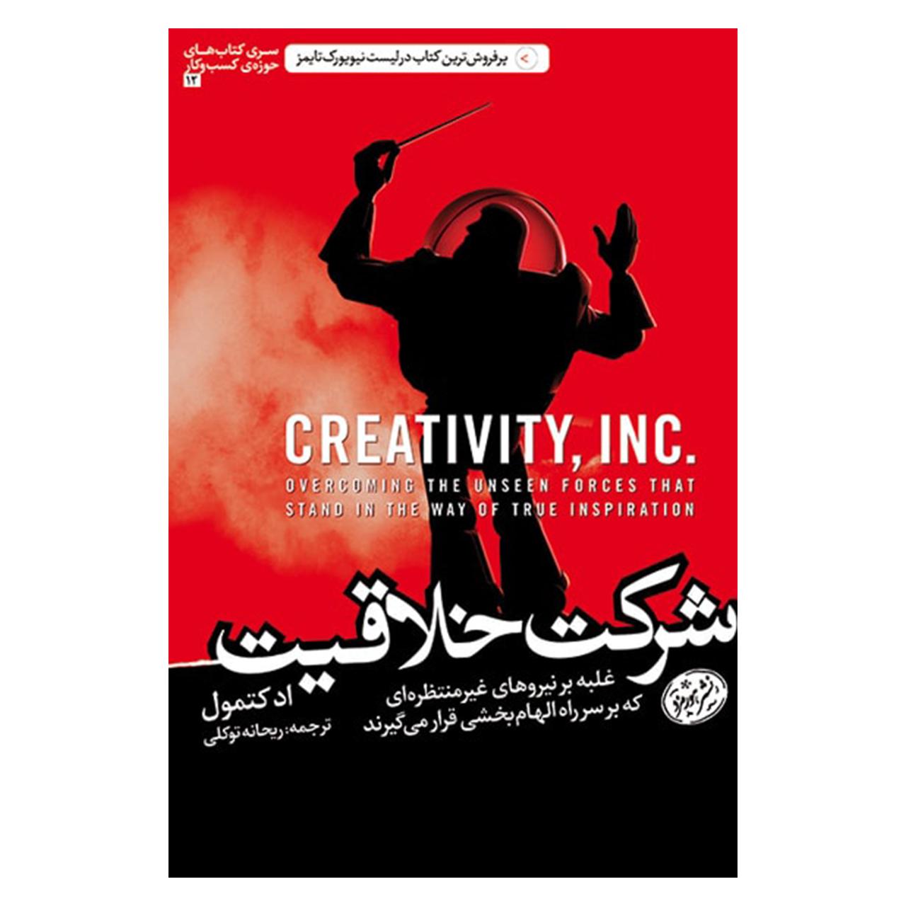 خرید                      کتاب شرکت خلاقیت اثر اد کتمول نشر هورمزد
