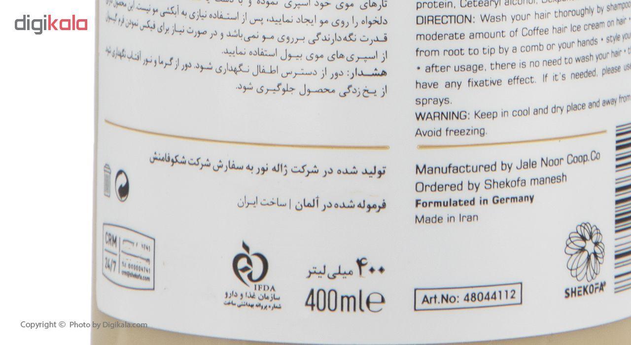 لوسیون مو بیول مدل Ice Cream Coffee حجم 400 میلی لیتر main 1 4
