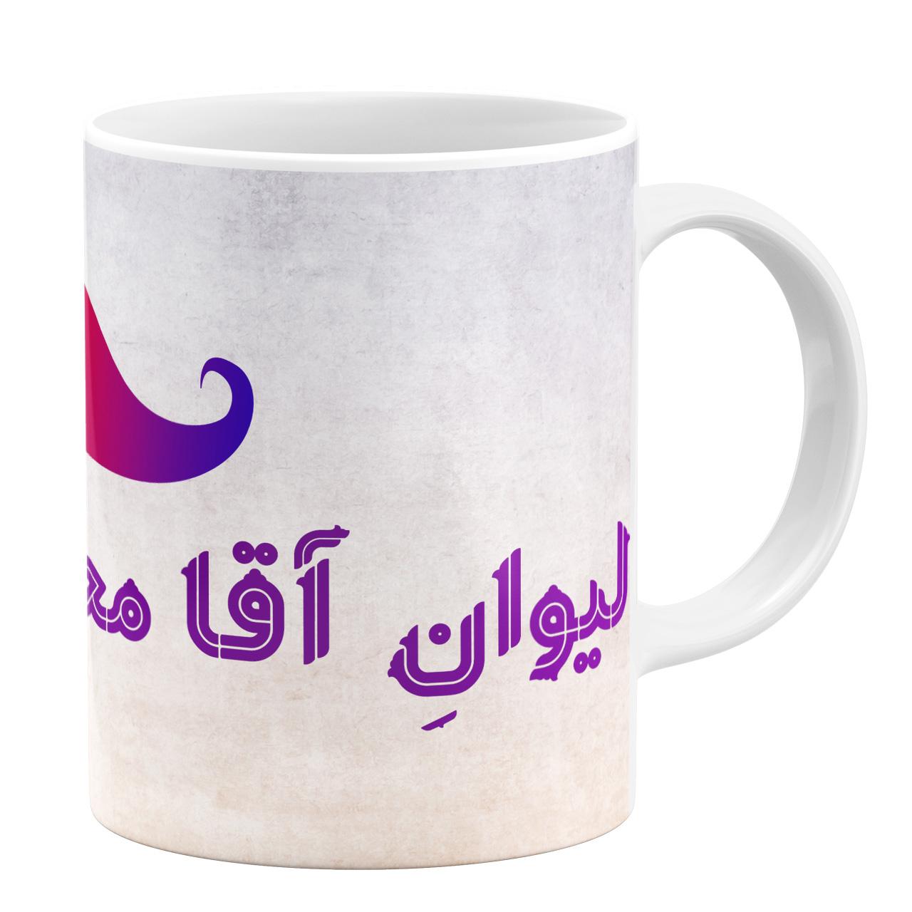 ماگ طرح لیوان آقا محمد رضا کد 11054094169
