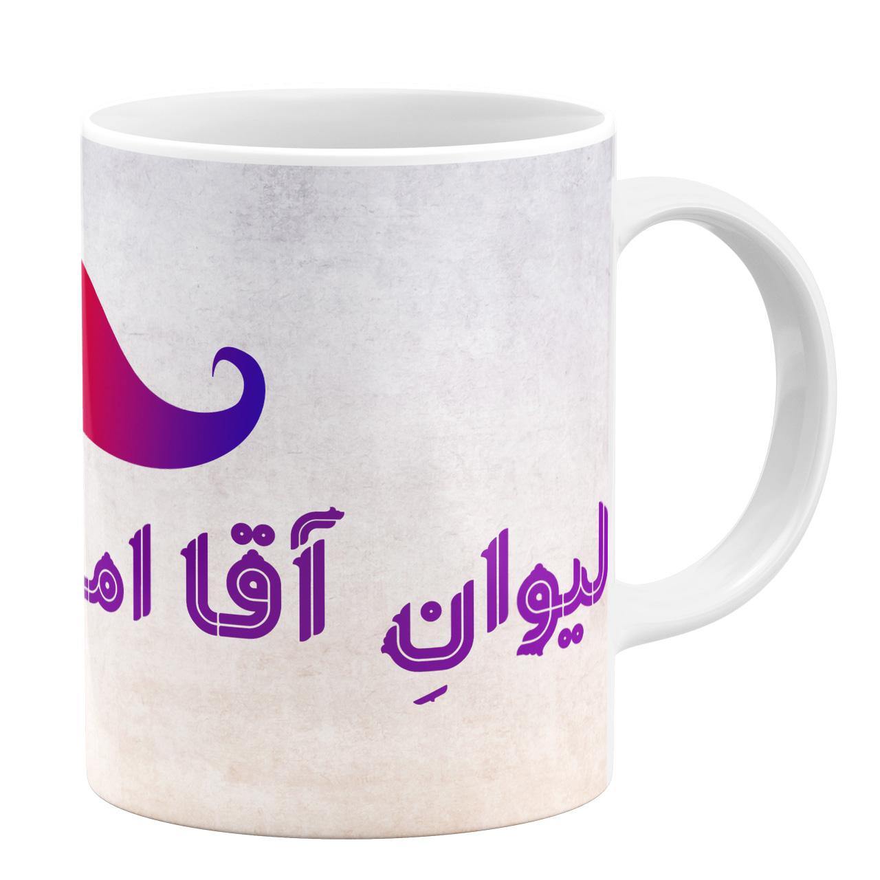 عکس ماگ طرح لیوان آقا امیر حسین کد 11054094174