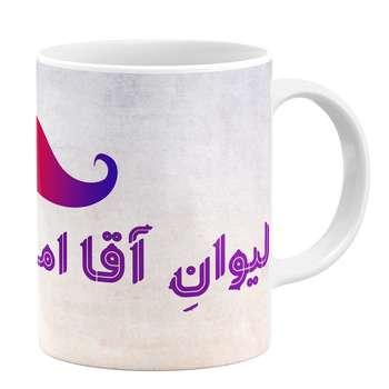 ماگ طرح لیوان آقا امیر حسین کد 11054094174