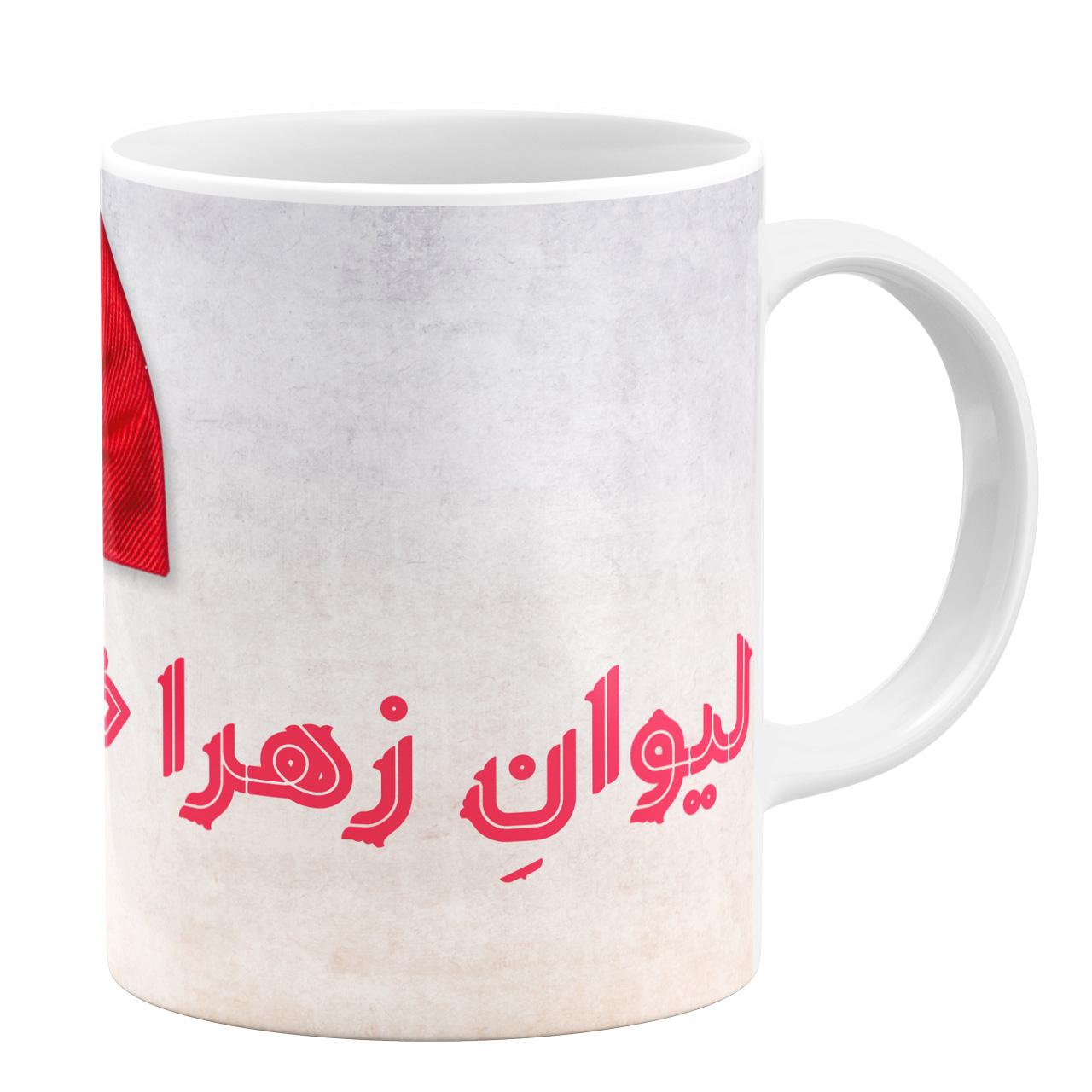 عکس ماگ طرح لیوان زهرا خانم کد 11054094196