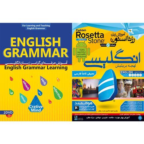 نرم افزار آموزش زبان انگلیسی لهجه بریتیش نشر پدیده به همراه نرم افزار آموزش حرفه ای گرامر زبان انگلیسی نشر پدیده