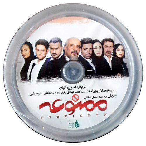مجموعه کامل سریال ممنوعه اثر امیر پور کیان نشر سرو رسانه پارسیان