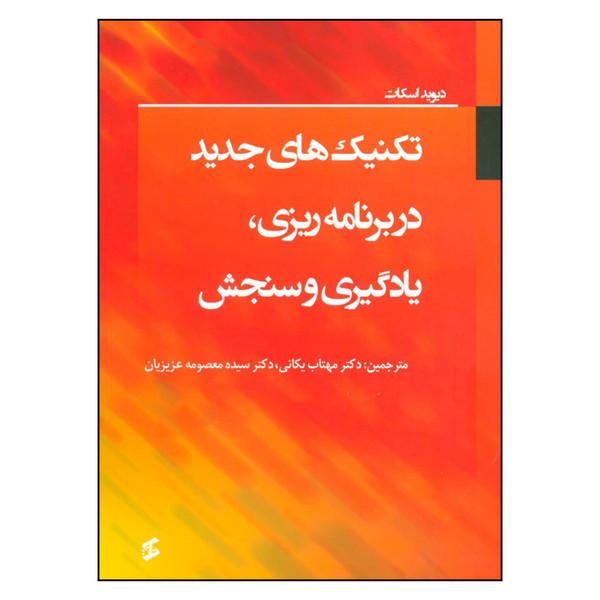 کتاب تکنیک های جدید در برنامه ریزی یادگیری و سنجش اثر دیوید اسکات نشر وانیا