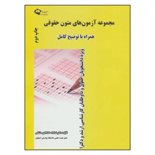 کتاب مجموعه آزمون های متون حقوقی همراه با توضیح کامل اثر دکتر خداداد خدادادی دشتکی انتشارات شالان