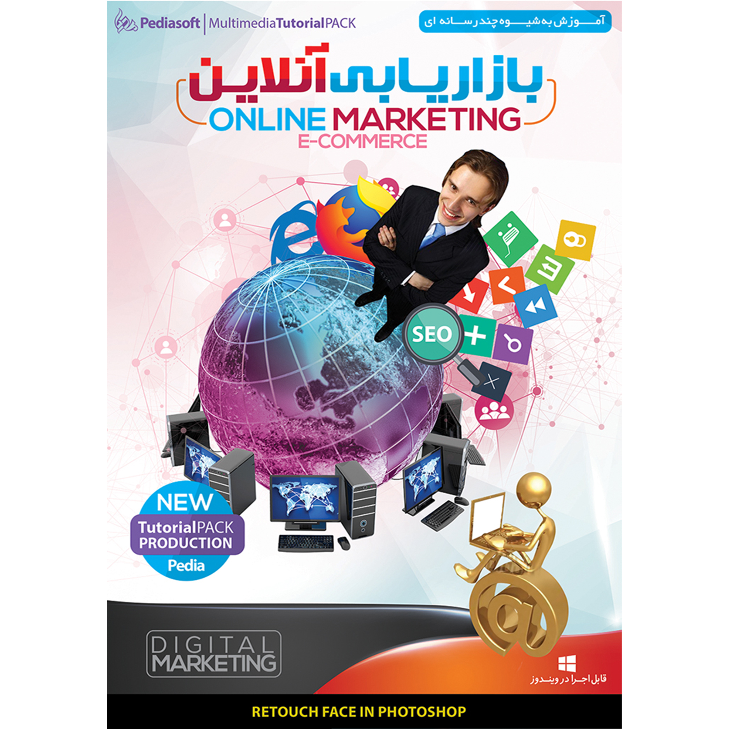 نرم افزار آموزش بازاریابی آنلاین نشر پدیا سافت