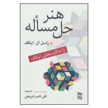 کتاب هنر حل مساله با حکایت های ایکاف اثر راسل ال. ایکاف نشر رسا