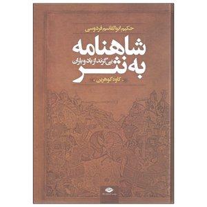 کتاب شاهنامه به نثر بی گزند از باد و باران اثر حکیم ابوالقاسم فردوسی نشر نگاه