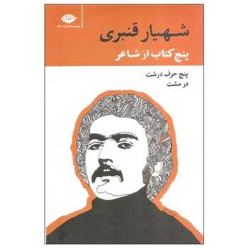 کتاب پنج کتاب از شاعر اثر شهیار قنبری نشر نگاه دوره پنج جلدی