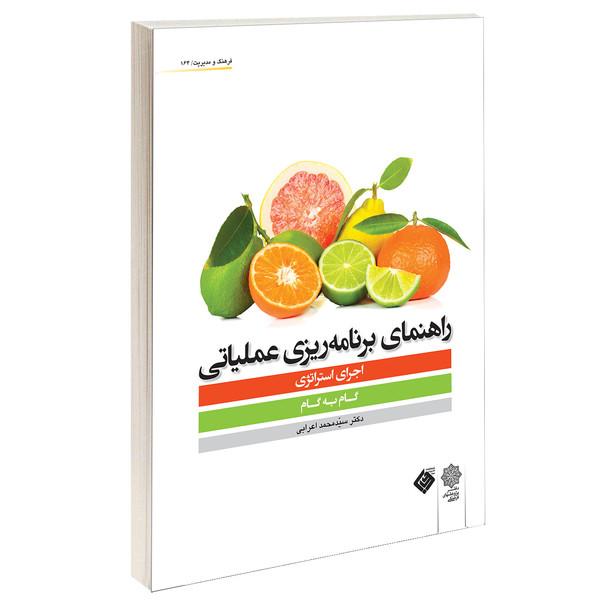 کتاب راهنمای برنامه ريزی عملياتی اثر دکتر سید محمد اعرابی انتشارات دفتر پژوهش های فرهنگی