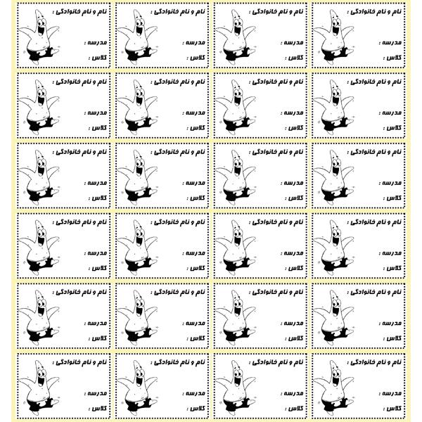 برچسب کد B6 بسته 24 عددی