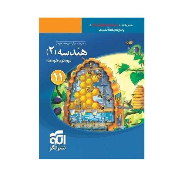 کتاب هندسه 2 یازدهم اثر امیر محمد هویدی و حسن محمد بیگی نشرالگو