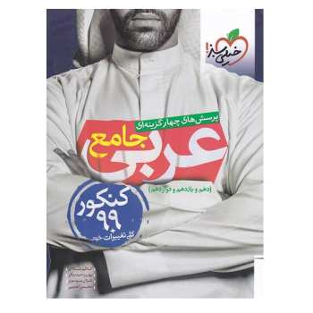کتاب پرسش های چهار گزینه ای عربی جامع دهم و یازدهم و دوازدهم اثر جمعی از نویسندگان انتشارات خیلی سبز