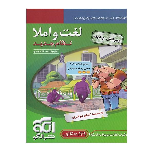کتاب لغت و املا اثر علیرضاعبدالمحمدی نشرالگو