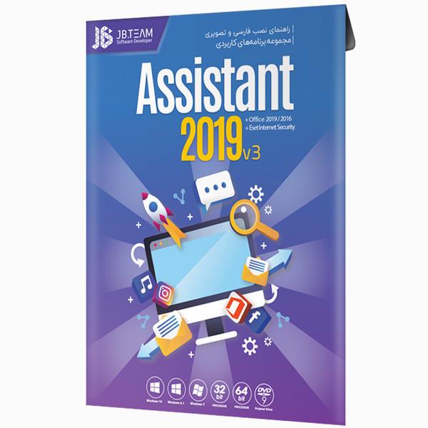 مجموعه نرم افزاری assistant نسخه 2019 نشر جی بی تیم