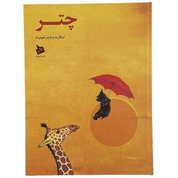 کتاب چتر اثر اینگرید و دیتر شوبرت