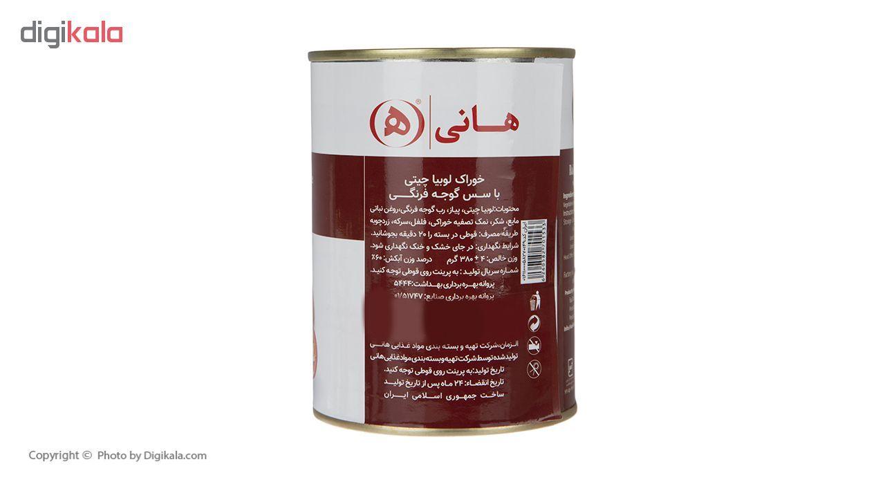خوراک لوبیا چیتی با سس گوجه فرنگی هانی - 380 گرم main 1 2