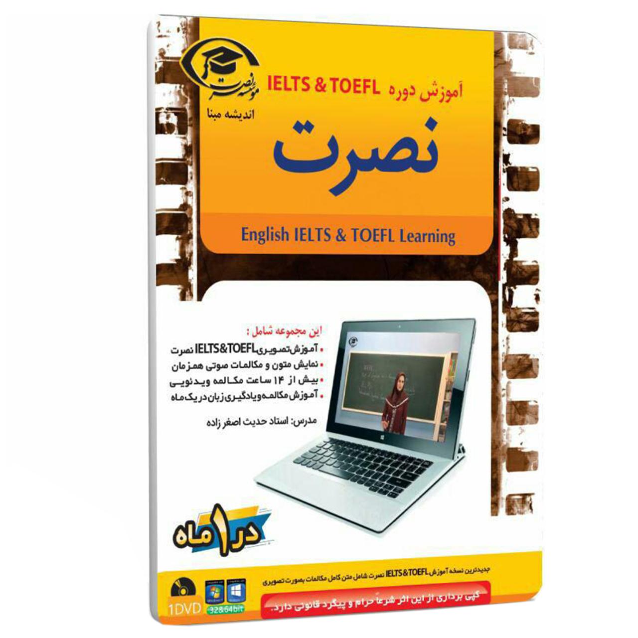 آموزش دوره IELTS & TOEFL نصرت اندیشه مبنا مناسب برای کامپیوتر