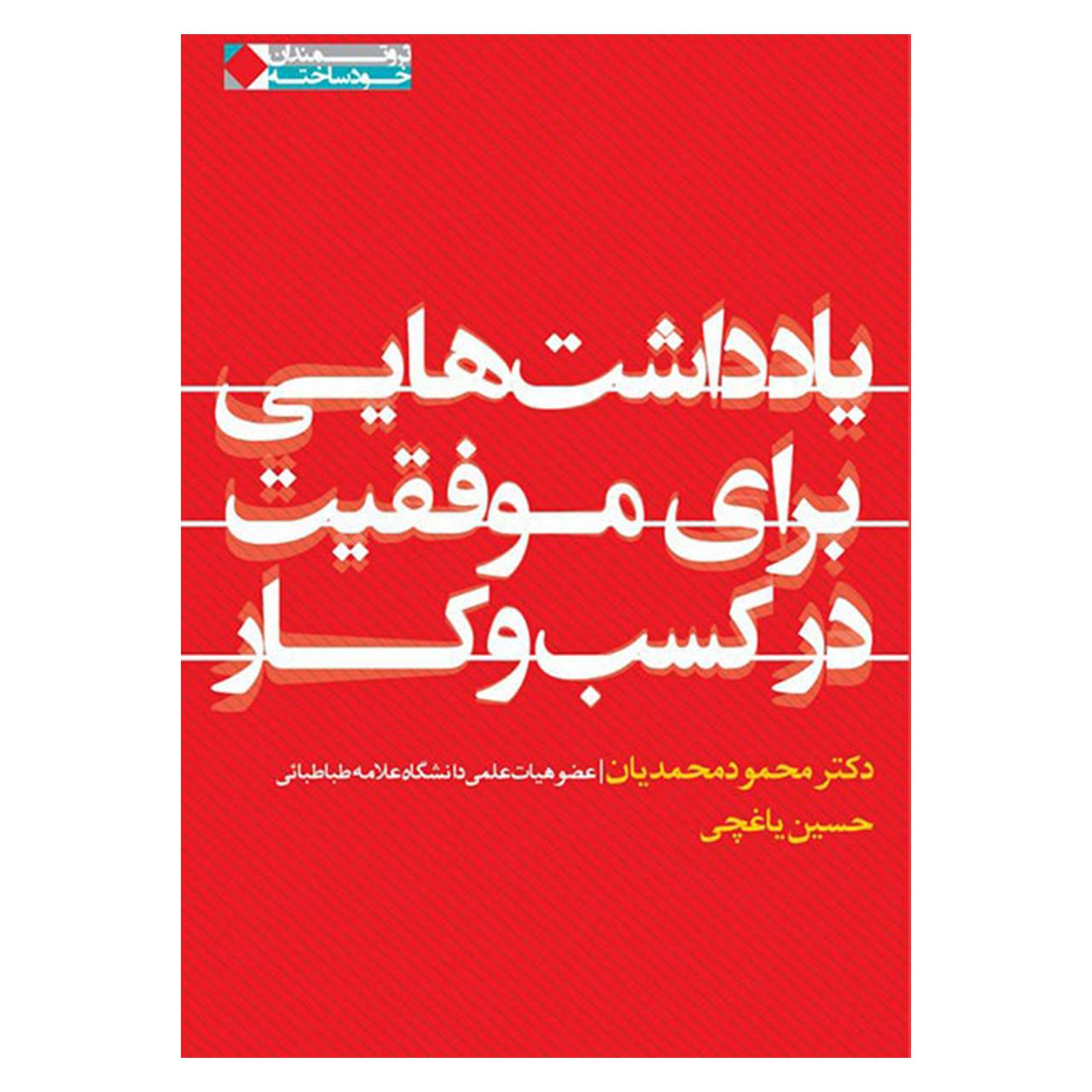 کتاب یادداشت هایی برای موفقیت در کسب و کار اثر دکتر محمود محمدیان و حسین یاغچی انتشارات نگاه نوین