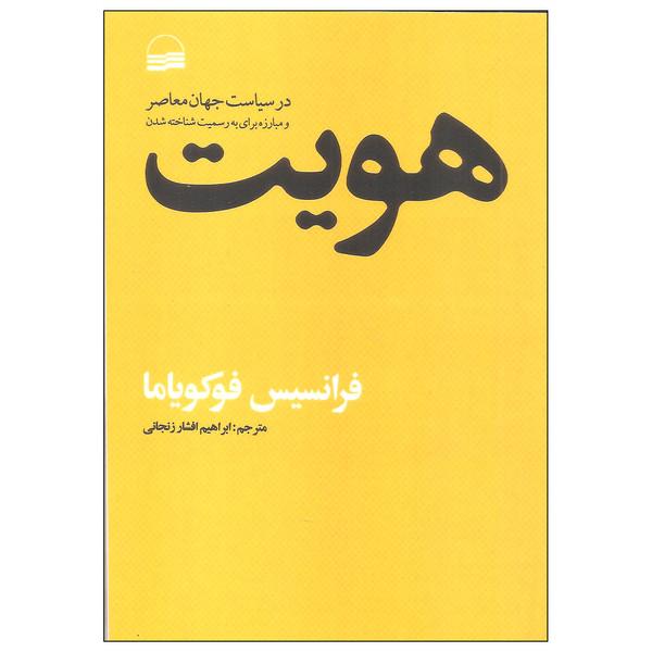 کتاب هویت اثر فرانسیس فوکویاما انتشارات کویر