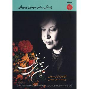 مستند سیمین نیمای غزل اثر آرش سنجابی