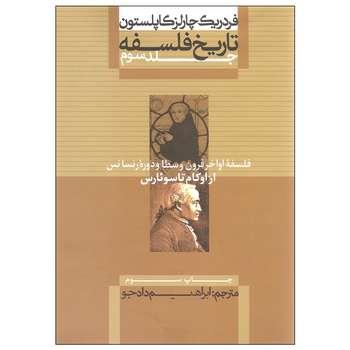 کتاب تاریخ فلسفه اثر فردریک چارلز کاپلستون نشر علمی و فرهنگی جلد سوم